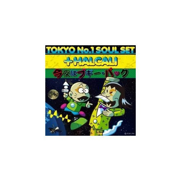 CD/TOKYO No.1 SOUL SET + HALCALI/今夜はブギー・バック