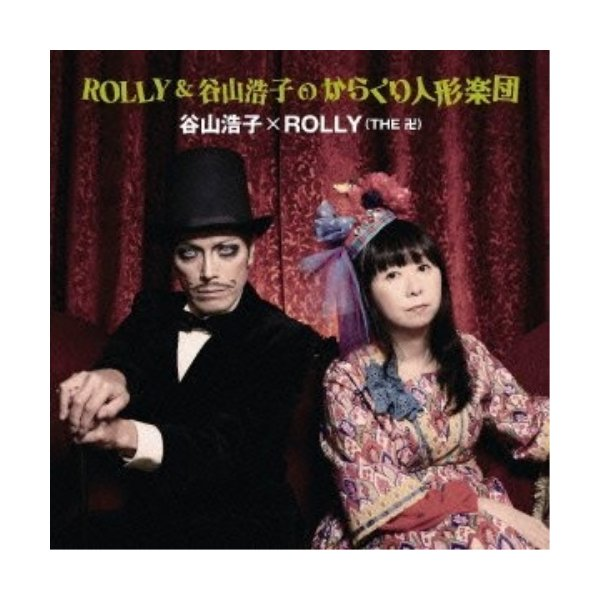 CD/谷山浩子×ROLLY(THE 卍)/ROLLY&谷山浩子のからくり人形楽団 (解説付/ライナーノーツ)