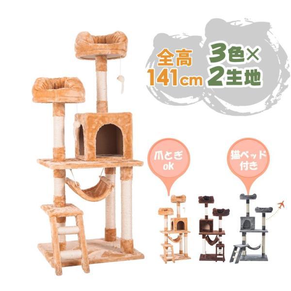 キャットタワー猫タワー2台隠れ家突っ張り据え置き爪とぎ猫パンチおもちゃ付きハンモック付き多頭大型猫省スペース猫用品猫全高145m