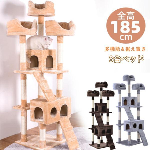 キャットタワー猫タワー突っ張り据え置き隠れ家爪とぎ猫パンチ用おもちゃハンモック付き多頭大型猫省スペース猫用品猫全高185cmベッ