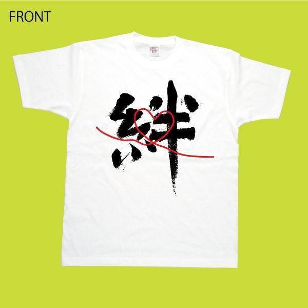 絆 ありがとう Tシャツ 東日本大震災 復興 フェローズ チャリティ 商品|fellows7