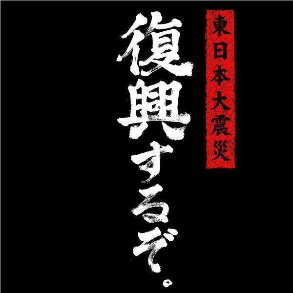 復興するぞ Tシャツ 東日本大震災 復興 フェローズ チャリティ 商品|fellows7|03