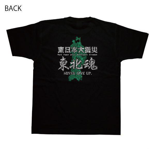 東北魂 Tシャツ 東日本大震災 復興 フェローズ チャリティ 商品|fellows7