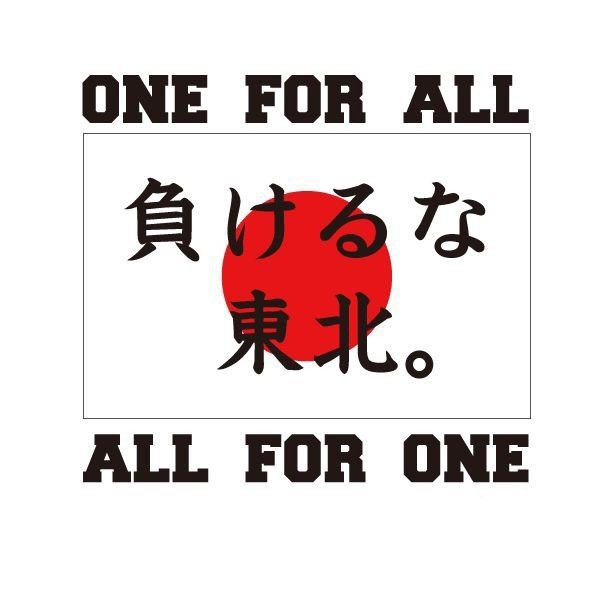負けるな東北 Tシャツ 東日本大震災 復興 フェローズ チャリティ 商品|fellows7|02