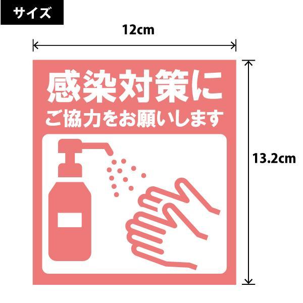 コロナ対策ステッカー 感染対策にご協力をお願いします 消毒 感染防止 タテ約13cm×ヨコ12cm 1枚|fellows7|02