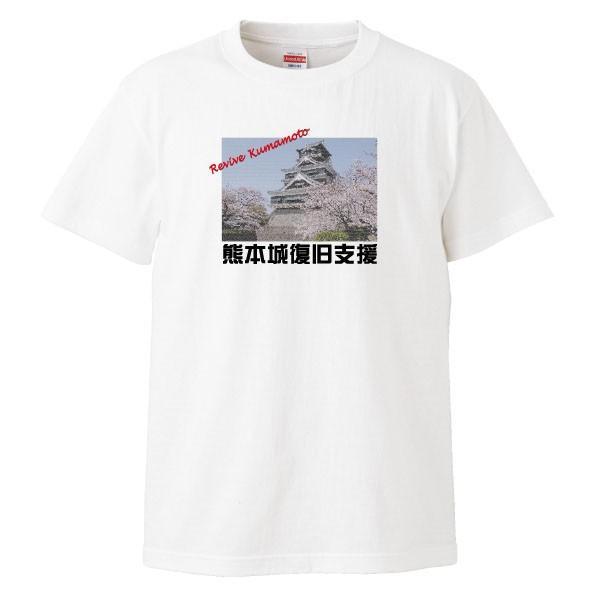 熊本城 復旧支援 Tシャツ 熊本地震 震災 チャリティ Tシャツ 白|fellows7