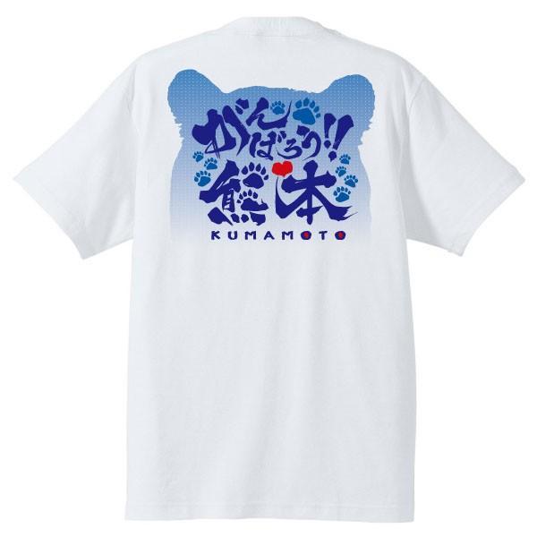 がんばろう 熊本 Tシャツ 熊本地震 震災 チャリティ Tシャツ 白|fellows7