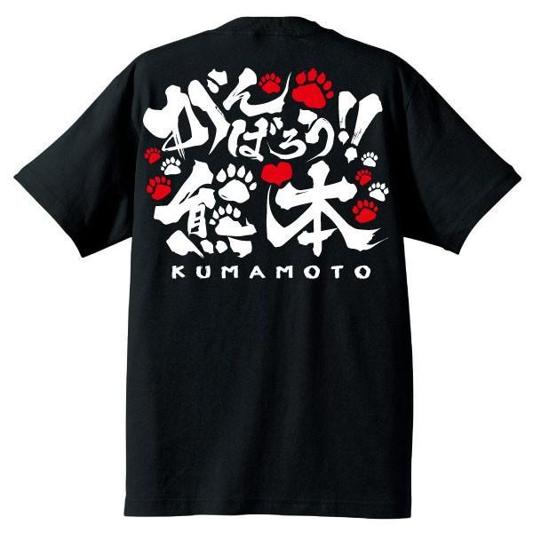がんばろう 熊本 Tシャツ 2 熊本地震 震災 チャリティ Tシャツ 黒|fellows7