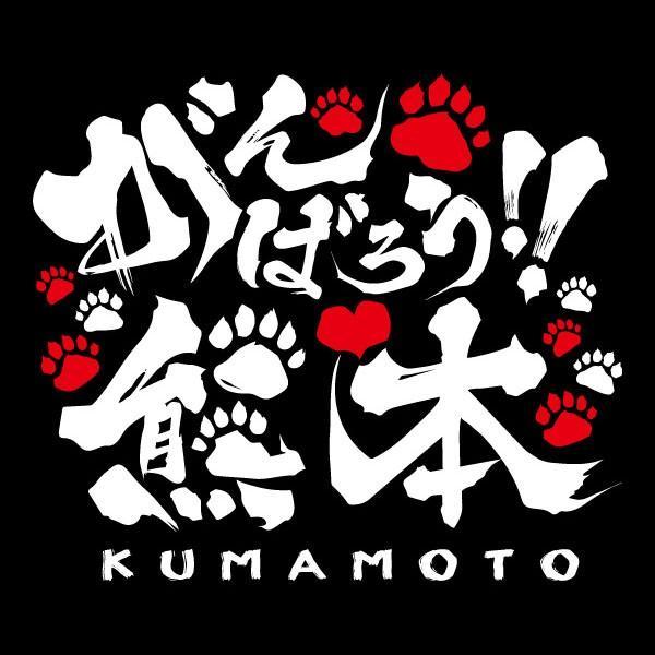 がんばろう 熊本 Tシャツ 2 熊本地震 震災 チャリティ Tシャツ 黒|fellows7|03
