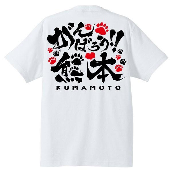 がんばろう 熊本 Tシャツ 3 熊本地震 震災 チャリティ Tシャツ 白|fellows7