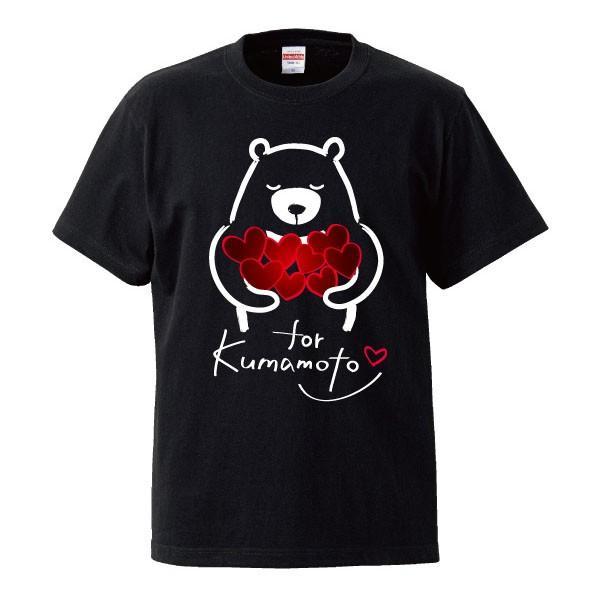 LOVE for Kumamoto Tシャツ 熊本地震 震災 チャリティ クマ Tシャツ 黒|fellows7