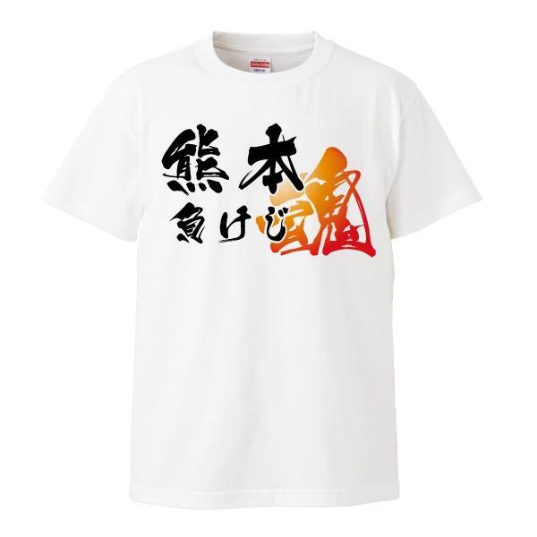 熊本 負けじ Tシャツ 熊本地震 震災 チャリティ Tシャツ 白|fellows7