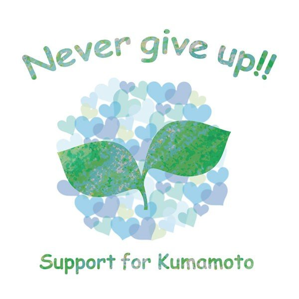 Never give up Tシャツ 熊本地震 震災 チャリティ Tシャツ 白 fellows7 03