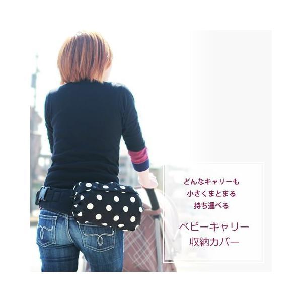 抱っこひも収納カバー抱っこひもカバー日本製ファムベリーファムキャリー収納ベビーキャリーキャリーカバーヒップシートエルゴネコポス可