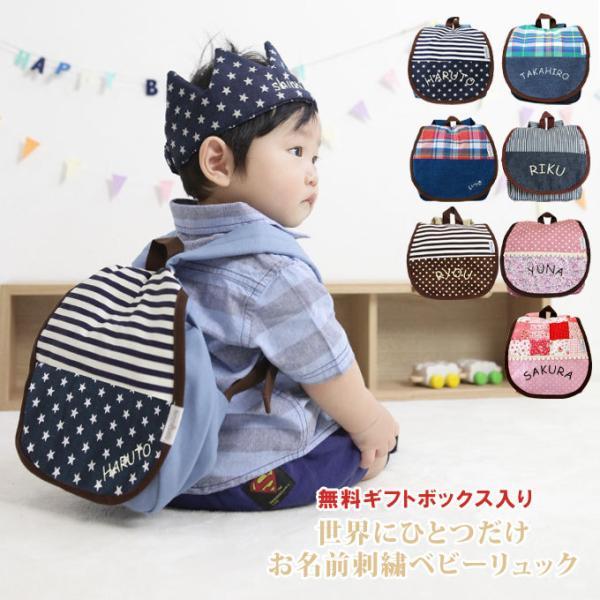 ベビーリュック名入れ刺繍ハーネス一升餅1歳誕生日お祝いギフト男の子女の子日本製