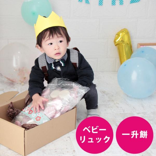 ベビーリュック 一升餅 セット 1歳誕生日 1歳 誕生日 プレゼント ギフト 選び取りカード 日本製 ネコポス不可