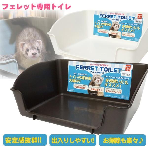 フェレット トイレ LIP4030 フェレットトイレ 衛生用品 四角トイレ 飼育用品 フェレット用トイレ フィットパン リターパン 大型トイレ