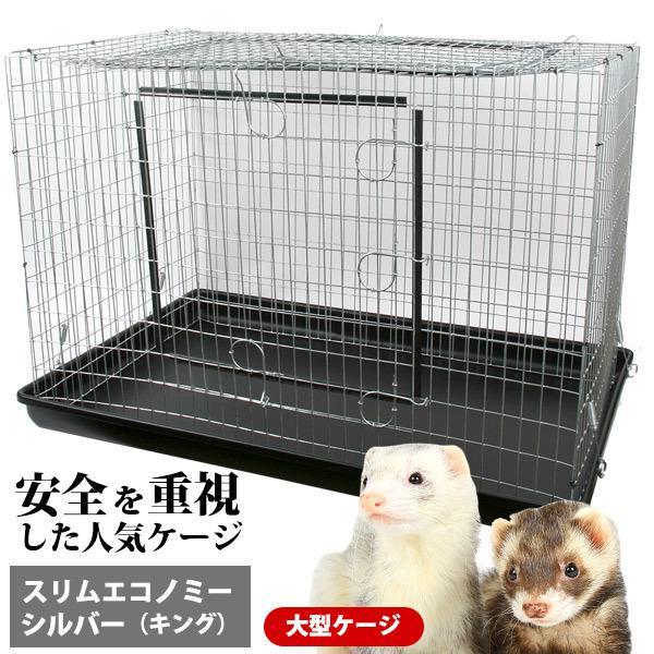 ケージ フェレット フェレット等の小動物専門店マリン