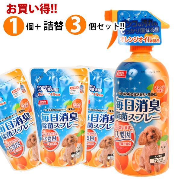フェレット 消臭  まとめ買い 毎日消臭除菌スプレー オレンジの香り  本体1個+詰替3個セット 犬 ドッグ 猫 除菌 掃除 洗浄 悪臭 異臭 オレンジ 安心