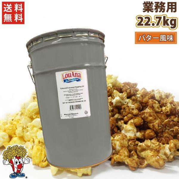 業務用 ココナッツオイル22.7kg ・バター風味 黄 ポップコーン