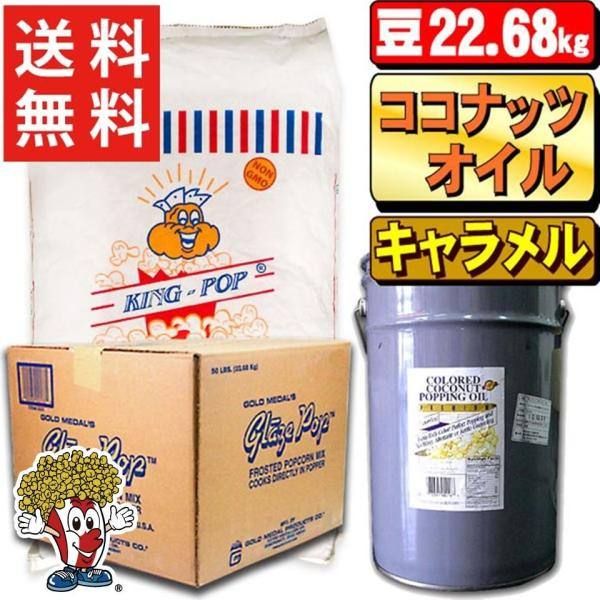 業務用ポップコーン豆22.68kg+キャラメルorカラフルフレーバー22.7kg+ココナッツオイル22.7kg(バター風味)
