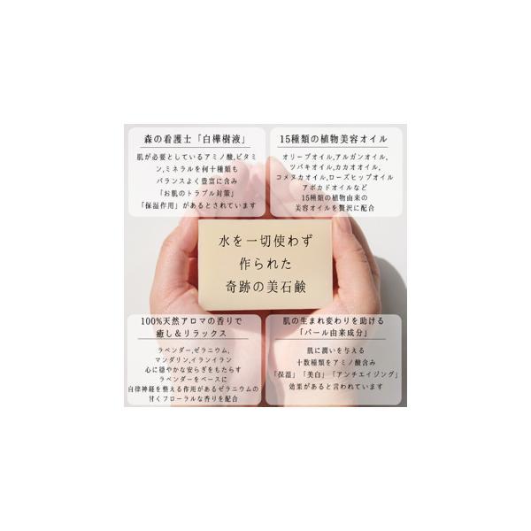 アロマ香る しっとり洗顔石けん 【美容液石鹸 潤花】|fess-beauty|04