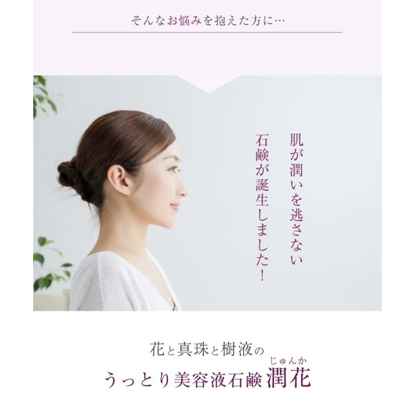 アロマ香る しっとり洗顔石けん 【美容液石鹸 潤花】|fess-beauty|06
