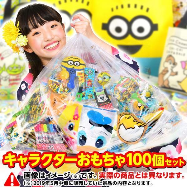 キャラクターおもちゃ100個セットお子様ランチ景品詰め合わせ景品おもちゃおもちゃオモチャイベントビンゴお子様ランチ