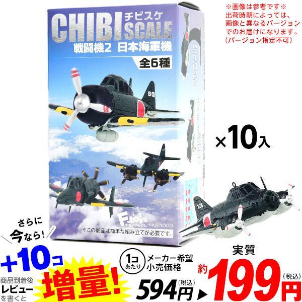 エフトイズ チビスケ戦闘機2 日本海軍機 10入 バージョン指定不可