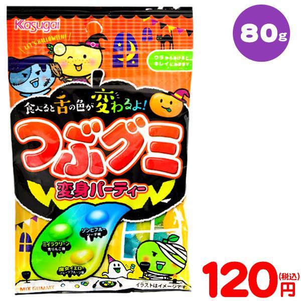 春日井製菓 レッツハロウィン つぶグミ 80g