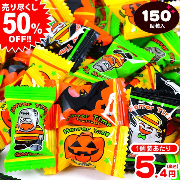 ハロウィンピロー 大袋 キャンディ 150個装入 1620円(税込)