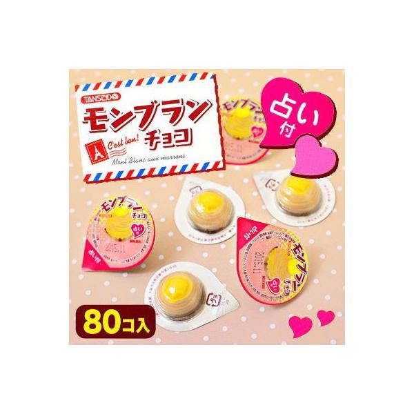 占い付 モンブランチョコ 80入 駄菓子 15/1005 子供会 景品 お祭り 縁日