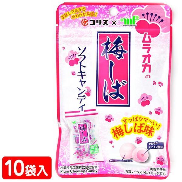 駄菓子 ムラオカの梅しば ソフトキャンディ 10入 19C06107 子供会 景品 お祭り 縁日 お菓子