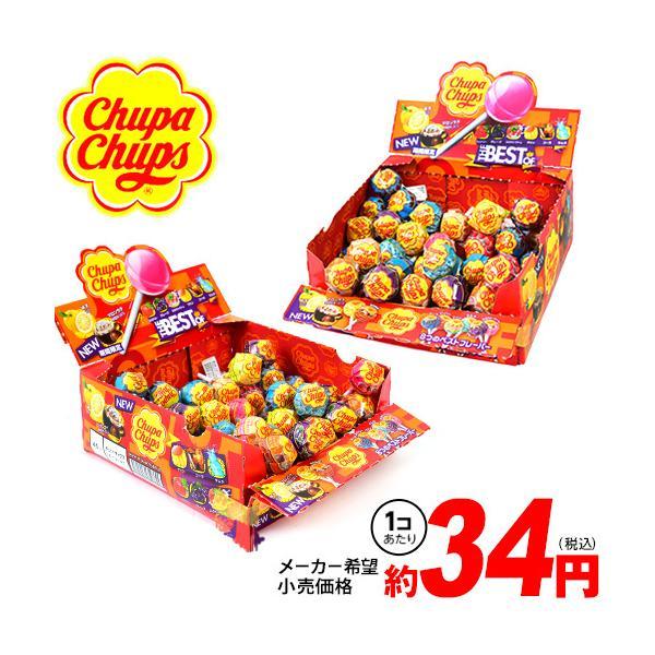 チュッパチャプス2箱セット [ATN] チュッパチャップス CHUPACHUPS 20B04  子供会 景品 お祭り 縁日