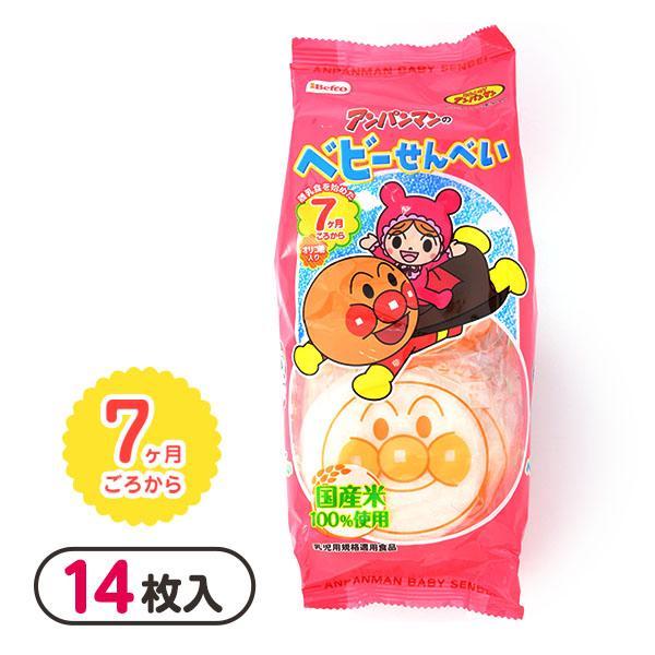 駄菓子 アンパンマンのベビーせんべい 14枚入   18J24 子供会 景品 お祭り 縁日 お菓子