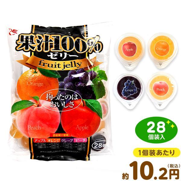 果汁100% ゼリー 30個装入