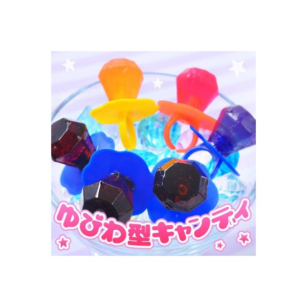 箱売 ダイヤモンドリングキャンディ 24入 駄菓子 16/0715