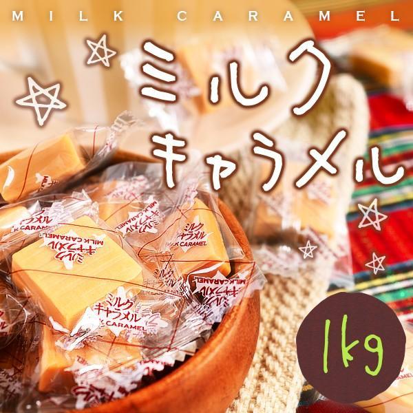 1kg ミルクキャラメル 約159個入 駄菓子 16/1114