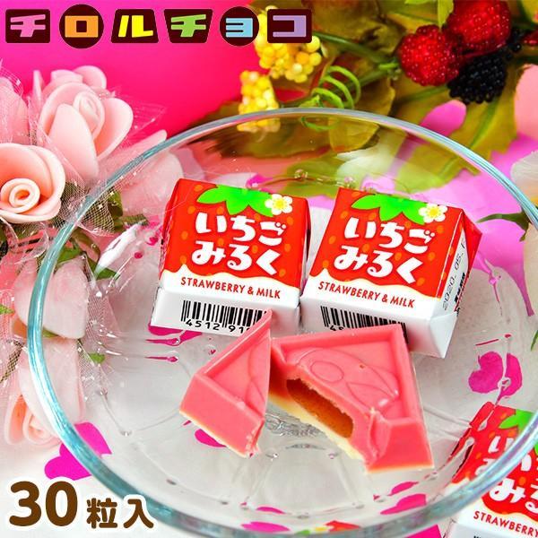 駄菓子 チロル チョコ いちごみるく 30入 19G25 子供会 景品 お祭り くじ引き 縁日 お菓子
