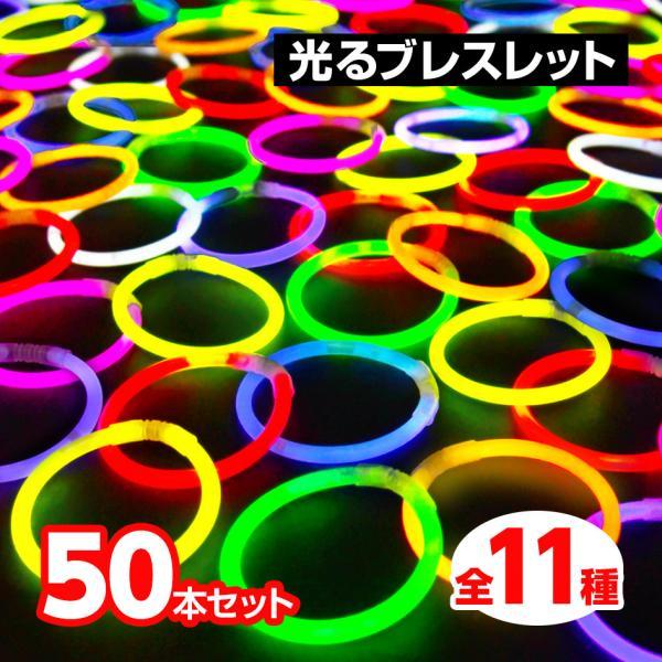 50本セット ルミカ 光る ブレスレット(単色 全10色) ルミカライト サイリウムライト サイリューム コンサート 光るブレスレット