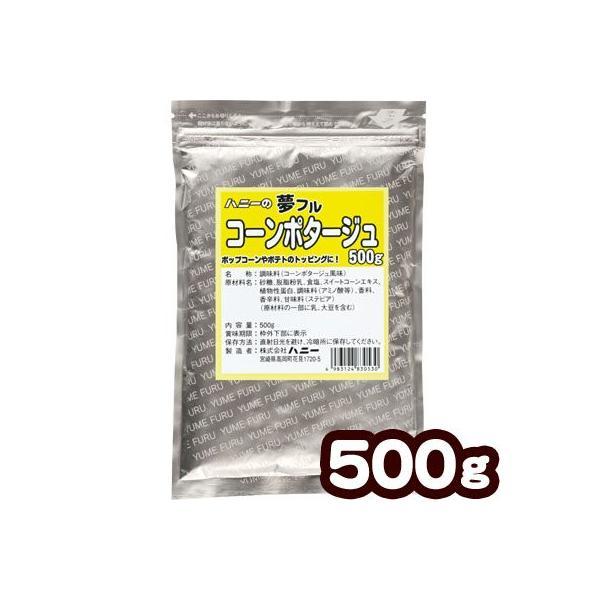 業務用 夢フル コーンポタージュ 500g[ATN] ポップコーン ポップコーン豆 ポップコーン調味料 味付け 夢フル ココナッツオイル