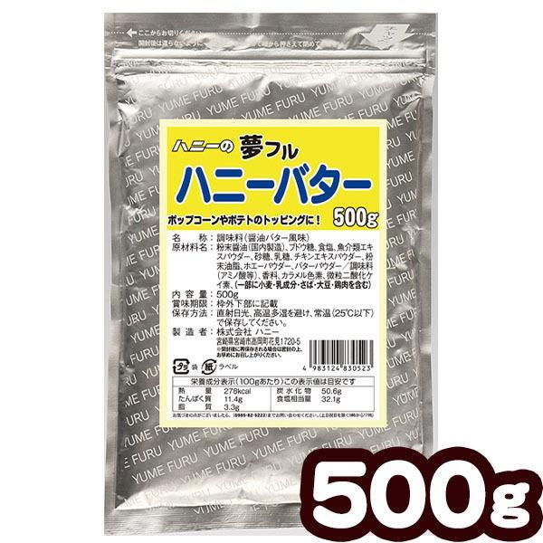 業務用 夢フル ハニーバター 500g[ATN] ポップコーン フレーバー 調味料 味付け ポップコーン ポップコーン豆