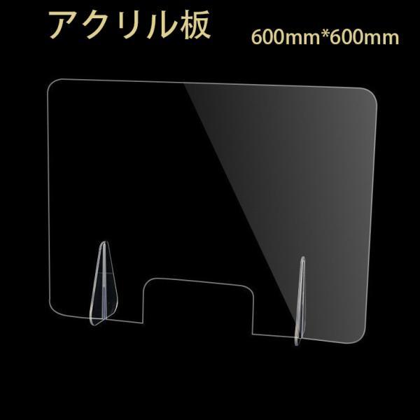 在庫あり アクリル板透明3mm横600×縦600mm飛沫防止用透明アクリル仕切り板コロナ感染予防場所取らない3枚から発売