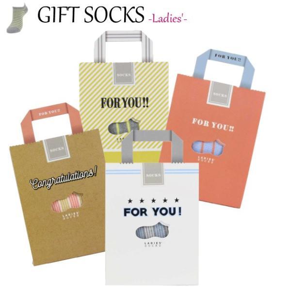 WOMEN'S SOCKS/ギフトソックス/レディスソックス/婦人靴下/PAPER BAG SOCKS お礼 ホワイトデー 気持ち/紙袋 母の日 23cm-25cm プレゼント|ffactory-ff