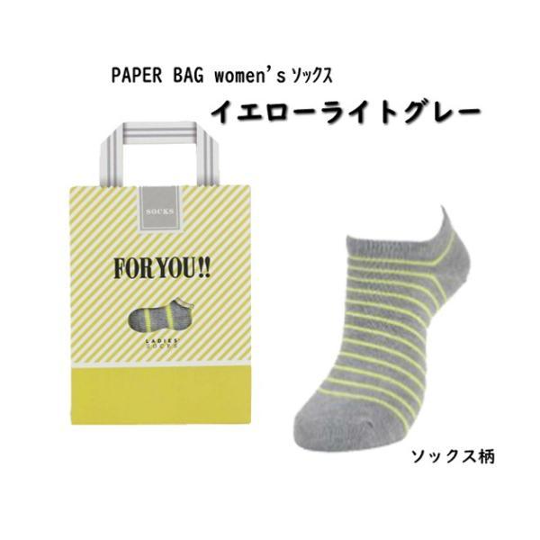 WOMEN'S SOCKS/ギフトソックス/レディスソックス/婦人靴下/PAPER BAG SOCKS お礼 ホワイトデー 気持ち/紙袋 母の日 23cm-25cm プレゼント|ffactory-ff|03