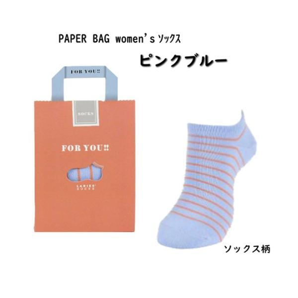 WOMEN'S SOCKS/ギフトソックス/レディスソックス/婦人靴下/PAPER BAG SOCKS お礼 ホワイトデー 気持ち/紙袋 母の日 23cm-25cm プレゼント|ffactory-ff|04
