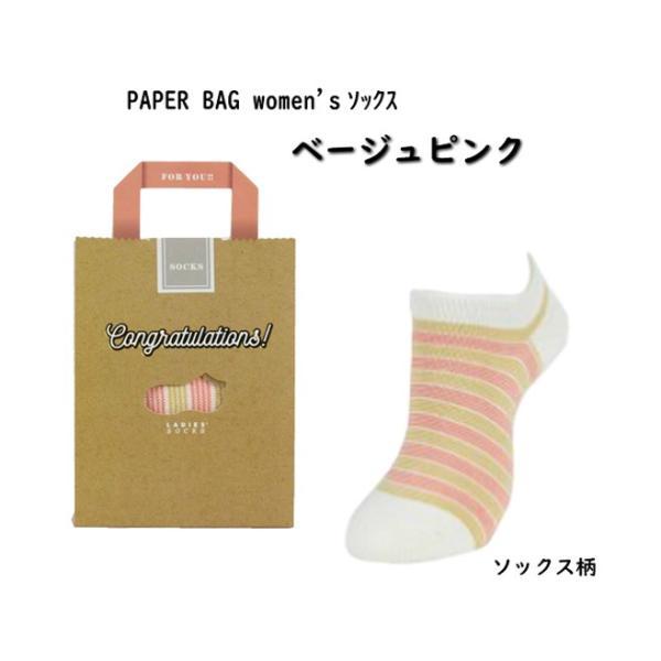 WOMEN'S SOCKS/ギフトソックス/レディスソックス/婦人靴下/PAPER BAG SOCKS お礼 ホワイトデー 気持ち/紙袋 母の日 23cm-25cm プレゼント|ffactory-ff|06