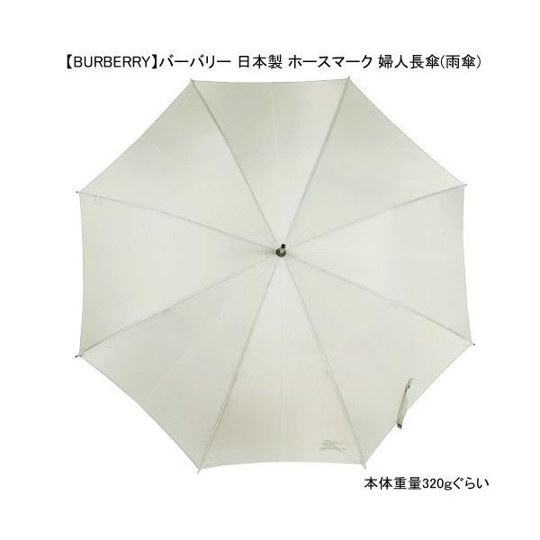 ★当店オススメ★【BURBERRY】バーバリー 日本製 ホースマーク 婦人長傘(雨傘) 灰ベージュ『16/7/3』120716(送料無料)