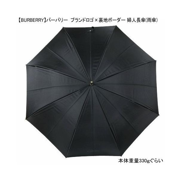 【訳あり商品】【BURBERRY】バーバリー 日本製 ブランドロゴ×裏地ボーダー 婦人長傘(雨傘) 黒『17/7/2』060717(送料無料)