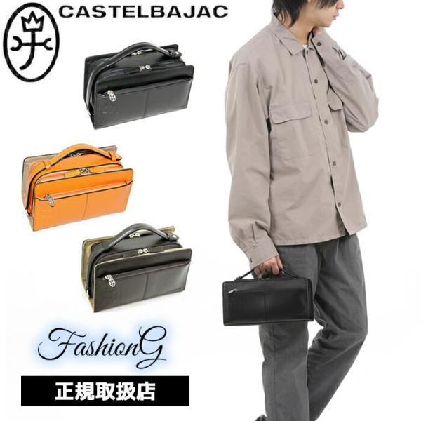 カステルバジャックCASTELBAJACトリエ/セカンドバッグ/Wファスナー164202